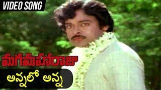Annalo Anna Video Song | Maga Maharaju Telugu Movie Video Songs | Chiranjeevi | Suhasini