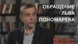 """""""За права человека"""" на грани закрытия: обращение Льва Пономарева"""