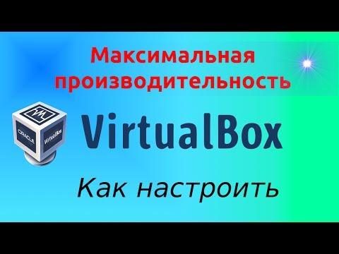 Как правильно настроить VirtualBox для максимальной производительности