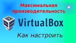 как Настроить Виртуальную Машину Virtual Box