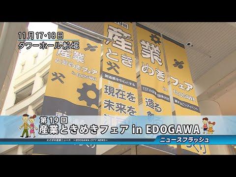 第19回 産業ときめきフェア in EDOGAWA