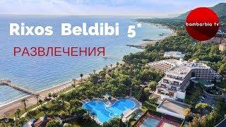 Чем заняться в Турции в отеле Rixos Beldibi 5*?