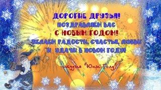 Всех - всех, с Новым годом! Новогодний киноальманах.