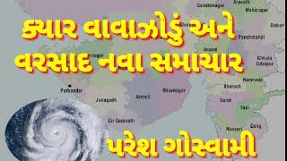 ક્યાર વાવાઝોડું અને વરસાદ ના મોટા સમાચાર પરેશ ગોસ્વામી = kyarr vavazodu ane varsad paresh Goswami