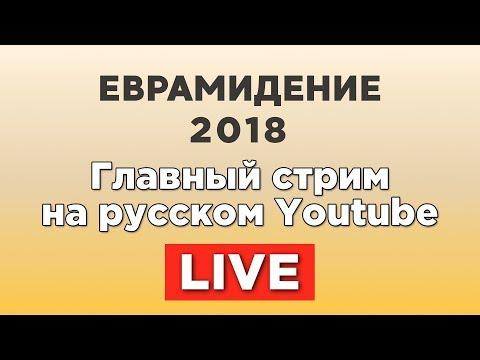 ЕВРОВИДЕНИЕ-2018. ФИНАЛ! Смотрим с РАМУЗЫКОЙ!