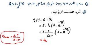 التعرف على المنحنيات في الدارة RL - الجزء الأول - في حالة غلق القاطعة