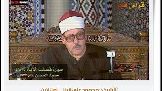الشيخ محمود على البنا سورة فصلت 25-46  مسجد الحسين 1977 لا يفوتكم سماعها