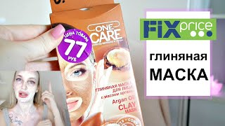 Глиняная маска Фикс Прайс/ Тест-Обзор косметики/ Shopping LIVE