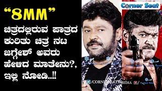 8MM I Film Press Meet | New Kannada Movie 2017 I ಕಾರ್ನರ್ ಸೀಟ್ I CORNER SEAT