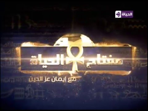 برنامج مفتاح الحياة مع إيمان عز الدين - حلقة السبت 6-2-2016 مشاهدة اون لاين أجمل البرامج - Key Of L