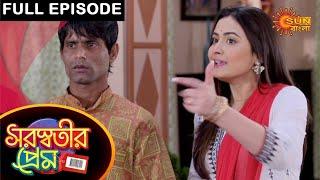 Saraswatir Prem - Full Episode 8 May 2021 Sun Bangla TV Serial Bengali Serial