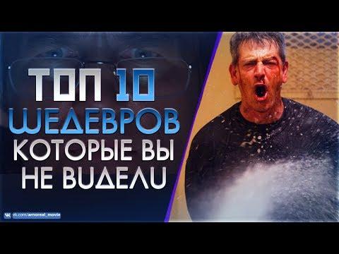 10 МАЛОИЗВЕСТНЫХ ФИЛЬМОВ КОТОРЫЕ ДОЛЖЕН ПОСМОТРЕТЬ КАЖДЫЙ #10 - Ruslar.Biz