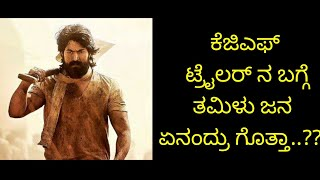 Tamil Audience opinion about KGF Trailer | KGF | Yash | Hombale films |