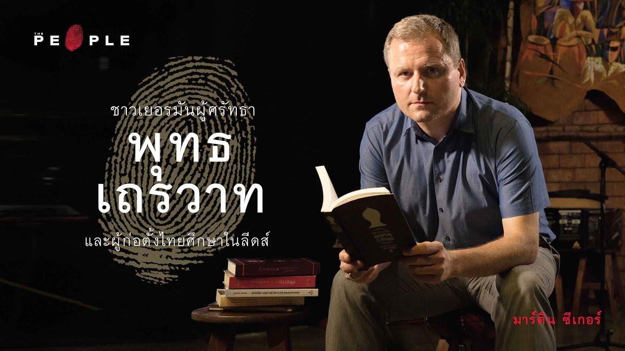 THE PEOPLE : ชาวเยอรมัน ที่หันมาสนใจศาสนาพุทธตั้งแต่ยังเป็นวัยรุ่น - Martin Seeger
