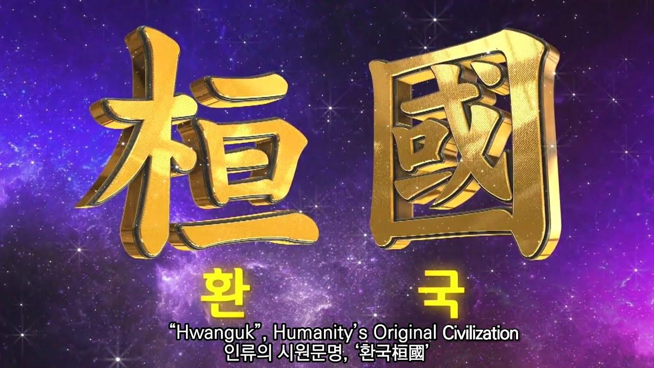 """Hwanguk"", Humanity's Original Civilizationㅣ인류의 시원문명, '환국桓國'ㅣKorean Culture"