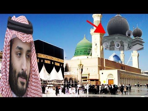 নাউজুবিল্লাহ ! সৌদিতে এবার সব মসজিদের মাইকে আজান নিষিদ্ধ হতে যাচ্ছে ! saudi arabia