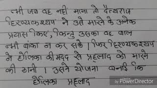 Hindi essay on Holi || Holi hai || Nibandh lekh#हिन्दी निबंध होली#लेख#होलिका दहन#रंगों का त्योहार