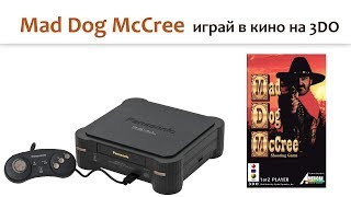 🎮 Mad Dog McCree на 3DO - играй в кино
