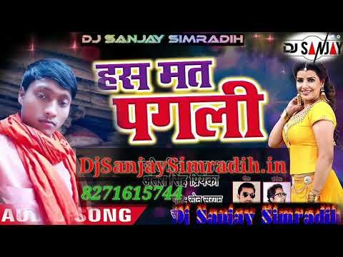 HAS MAT PAGLI PYAR HO JAYEGA BHOJPURI DJ SONG 2018(DJ SANJAY SIMRADIH)