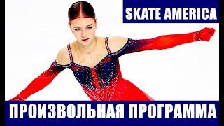 Фигурное катание Гран при США 2021 Скейт Америка Skate America Женщины Произвольная программа
