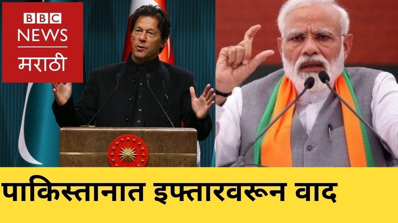 Marathi news: BBC Vishwa 3/06/2019 । Iftar in Pakistan । मराठी बातम्या: बीबीसी विश्व