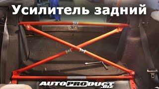 Усилитель задний на Lada 110 и Lada Priora в кузовах Хэтчбек и Универсал