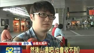 20140512中天新聞 台哥大5連霸不滿榜首 民眾抗議:超級爛