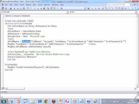 Microsoft Access Developer Tip - การทำหน้าจอ LogIn เข้าระบบ