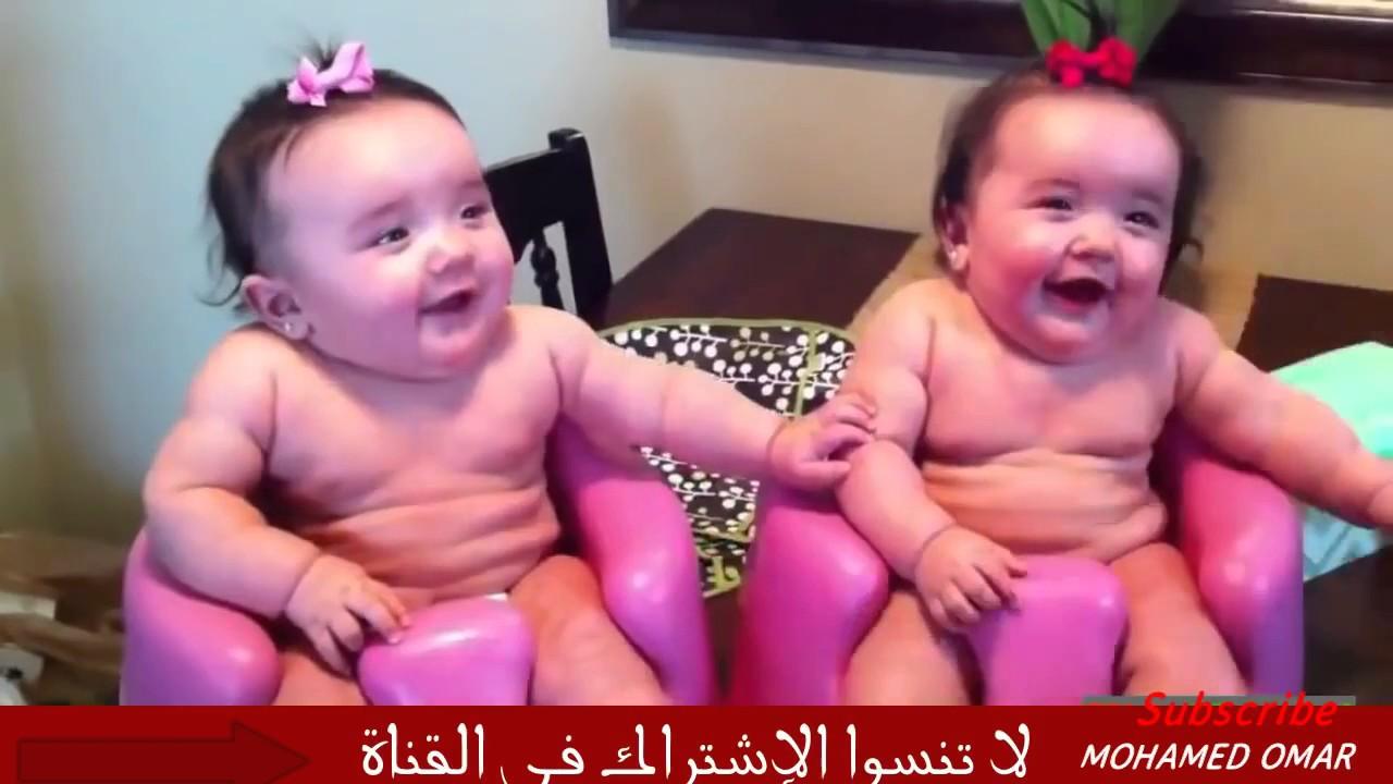 1e9dc923e فيديو مضحك للاطفال| اجمل واروع أطفال توائم في مواقف مضحكة | لقطات مضحكة