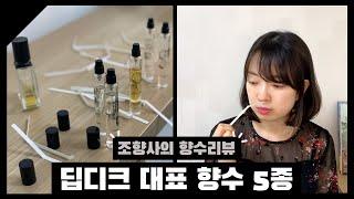 조향사의 향수 리뷰) …