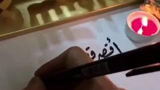 أنشودة أيا نفس حزماً وعزماً يصون للمنشد عبدالله المهداوي