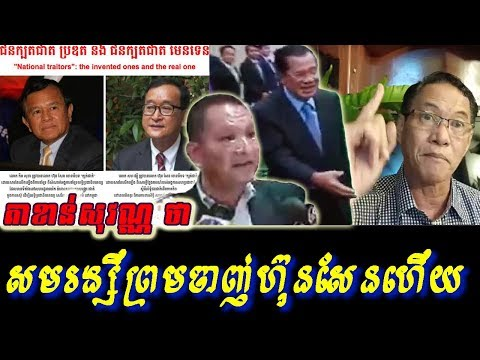 Khan sovan - Sam Rainsy accept Hun Sen government, Khmer news today, Cambodia hot news, Breaking