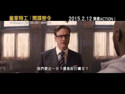 皇家特工:間諜密令 (Kingsman: The Secret Service)電影預告