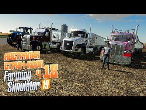 Австралийский конец - ч18 Farming Simulator 19