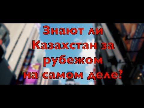 Знают ли Казахстан за рубежом?