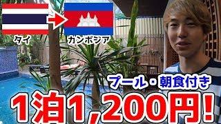 カンボジアなら1泊1,200円で豪華ホテルに泊まれるw【ゆる旅動画】
