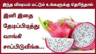 Health Benefits of Drągon Fruits   Pitaya Fruit Benefits - 24 Tamil Health Tips