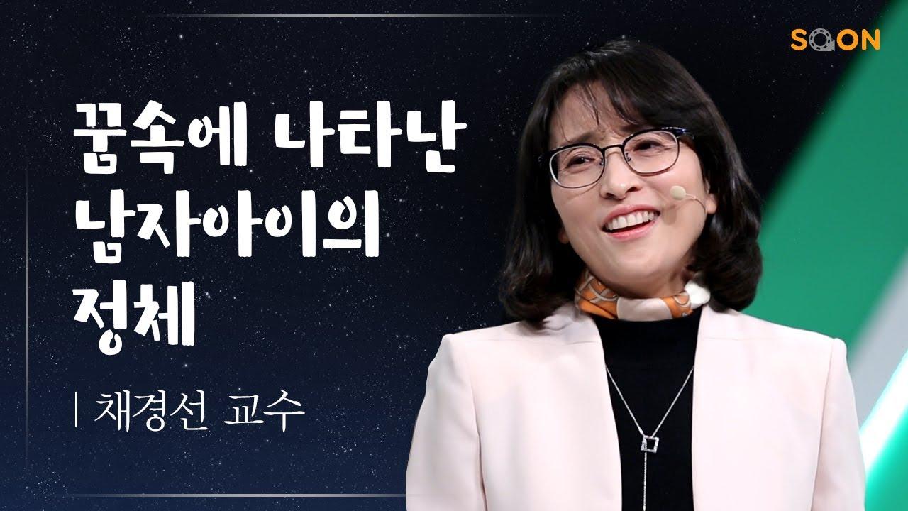 남들과 다른 이야기 | 채경선 교수 ????