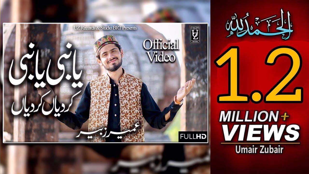 Download Ya Nabi Ker Diyan Ker Diyan - New Official Video 2020 - Umair Zubair