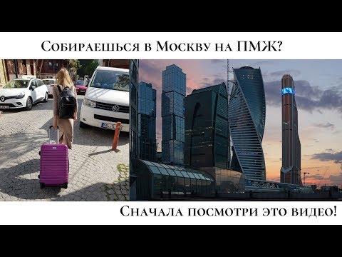 Как комфортно переехать в Москву на ПМЖ   Сколько нужно денег   Где снять квартиру