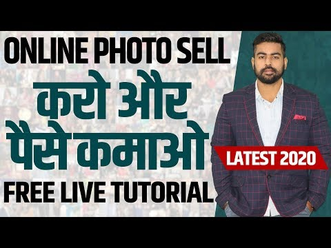 Earn Rs 30,000 Online! | Sell Photos Online and Make Money | Best Part Time Jobs 2020? | Earn Money