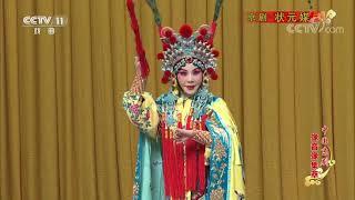 《中国京剧像音像集萃》 20191219 京剧《状元媒》 1/2| CCTV戏曲