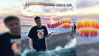 CMH - BIOHAZARD Новый альбом 2019