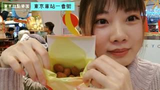 朝聖東京車站的地下樂園:東京車站一番街!|漢娜在翻譯