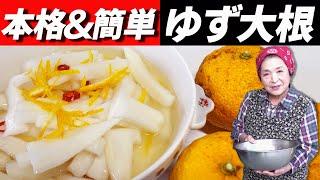 Yuzu radish   [Countryside soba Kawahara] Recipe transcription of cooking and pickles