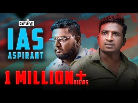 IAS ASPIRANT | Naan Komali Nishanth #24 | Black Sheep