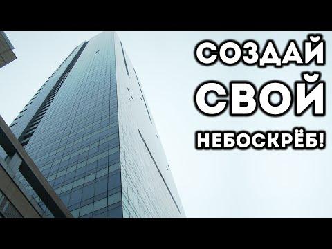 [Видеообзор] Мегаполис - Построй свой город