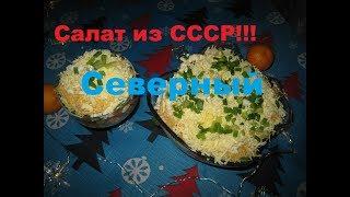 Новогоднее настроение!!!Салат из СССР!!!