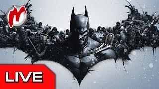 ● Batman: Arkham Origins - прямая трансляция