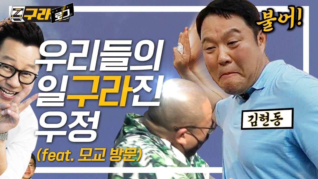 구라철 | 이거 안 보면 지상렬 (feat.구내염) | 구라로그📹 EP.6